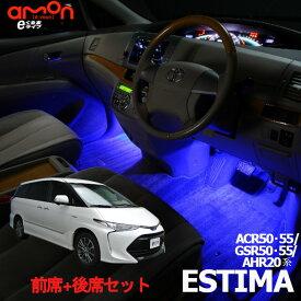 \期間限定ポイント10倍 4/23 20:00~4/28 1:59/エスティマ(ACR50・55系/GSR50・55系/AHR20系)用LEDフットライトキット 前後席セット フットランプ ルームランプ 足元 ライト led DIY 車エーモン e-くるまライフ