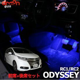 オデッセイ(RC1 RC2)用LEDフットライトキット 前後席セット フットランプ ルームランプ 足元 ライト DIY led 車エーモン e-くるまライフ