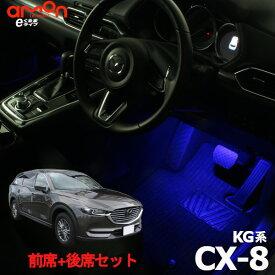 \期間限定ポイント10倍 4/23 20:00~4/28 1:59/CX-8(KG系)用LEDフットライトキット 前後席セット フットランプ ルームランプ 足元 ライト DIY led 車エーモン e-くるまライフ