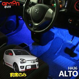 アルト(HA36)用LEDフットライトキット フットランプ ルームランプ 足元照明 ライト カー用品 自動車エーモン e-くるまライフ