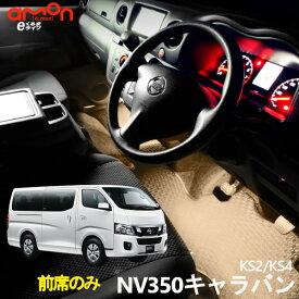 NV350キャラバン(KS2 KS4)用LEDフットライトキット フットランプ ルームランプ 足元照明 ライト カー用品 自動車エーモン e-くるまライフ
