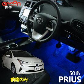 プリウス(50系)用LEDフットライトキット フットランプ ルームランプ 足元照明 ライト カー用品 自動車エーモン e-くるまライフ