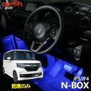 N-BOX(JF3 JF4)用LEDフットライトキット フットランプ ルームランプ 足元照明 ライト カー用品 自動車エーモン e-くるまライフ