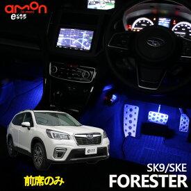 フォレスター(SK9 SKE)用LEDフットライトキット フットランプ ルームランプ 足元照明 ライト カー用品 自動車エーモン e-くるまライフ