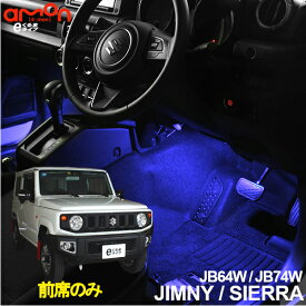 ジムニー(JB64W)用LEDフットライトキット フットランプ ルームランプ 足元照明 ライト カー用品 自動車エーモン e-くるまライフ