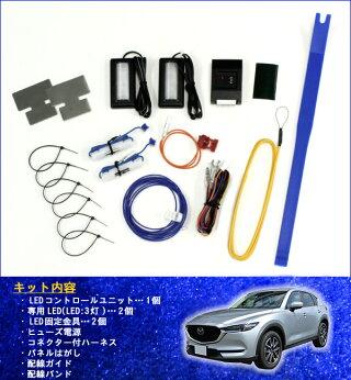 LEDフットライトキットCX-5(KF系)用