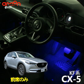 CX-5(KF系)用LEDフットライトキット フットランプ ルームランプ 足元照明 ライト カー用品 自動車エーモン e-くるまライフ