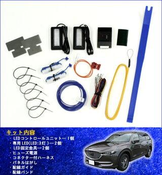 LEDフットライトキットCX-8(KG系)用