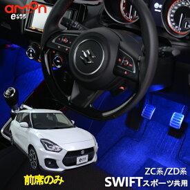 スイフト(スポーツ共用)(ZC13・33・43・53・83/ZD53・83)用LEDフットライトキット フットランプ ルームランプ 足元照明 ライト カー用品 自動車エーモン e-くるまライフ