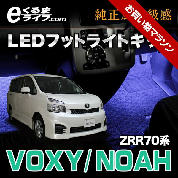 【フットライト】LEDフットライトキット フットランプ ノア・ヴォクシー(ZRR70系)用 【e-くるまライフ.com/エーモン】