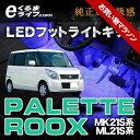 【送料無料】【フットライト】LEDフットライトキット フットランプ スズキ パレット(MK21S系)・日産 ルークス(ML21S…