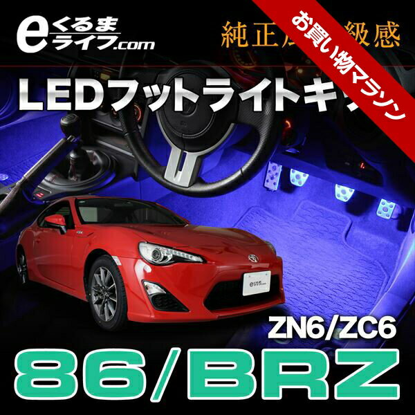 【フットライト】LEDフットライトキット|フットランプ led TOYOTA 86(ZN6)・スバル BRZ(ZC6)用 【e-くるまライフ.com/エーモン】