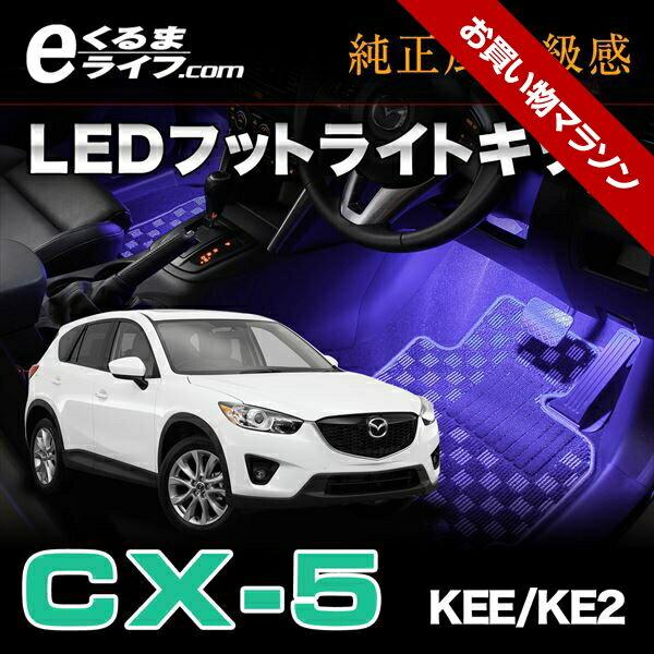 【フットライト】LEDフットライトキット|フットランプ led CX-5(KEE/KE2)用 【e-くるまライフ.com/エーモン】