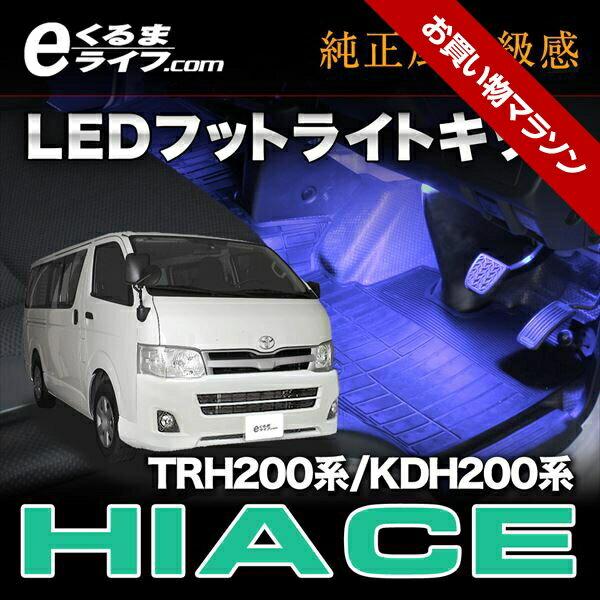 【フットライト】LEDフットライトキット|フットランプ ハイエース(TRH200系/KDH200系)用 【e-くるまライフ.com/エーモン】