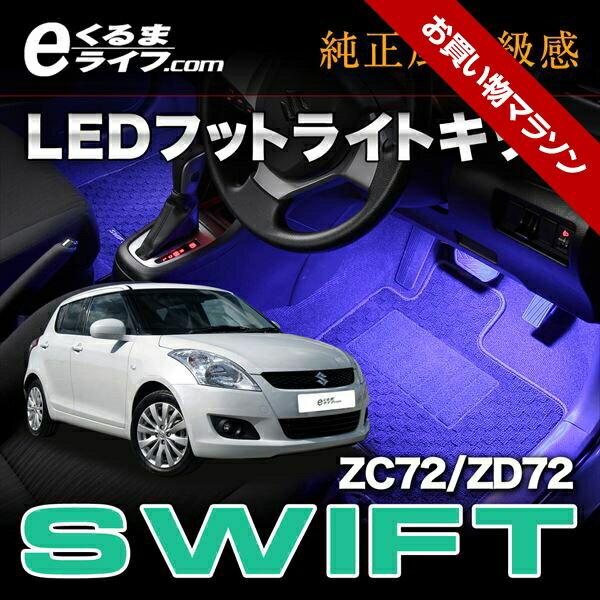 【フットライト】LEDフットライトキット フットランプ led スイフト(ZC72/ZD72)用 ルームランプ led 足元 ライト /カー用品 車用品 照明 【e-くるまライフ.com/エーモン】
