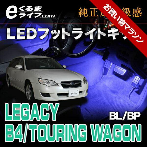 【フットライト】LEDフットライトキット|フットランプ レガシィB4(BL)/レガシィツーリングワゴン(BP)用ルームランプ led 足元 ライト /カー用品 車用品 照明 【e-くるまライフ.com/エーモン】