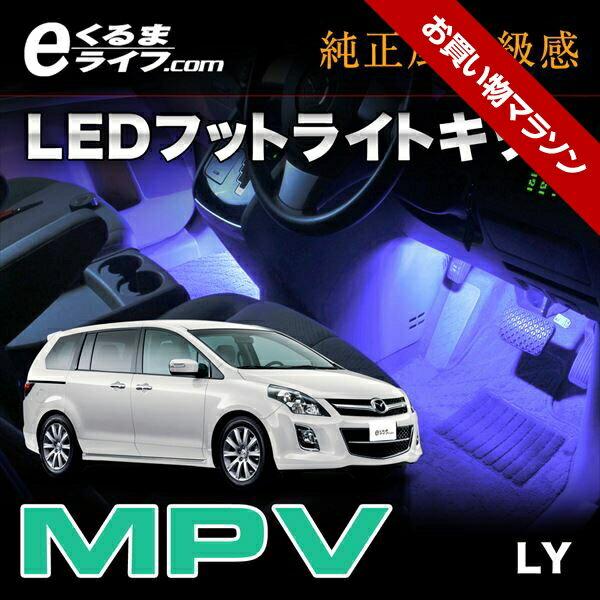 【フットライト】LEDフットライトキット|フットランプ MPV(LY)用 ルームランプ led 足元 ライト /カー用品 車用品 照明 【e-くるまライフ.com/エーモン】