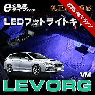 LEDフットライトキットレヴォーグ(VM)用