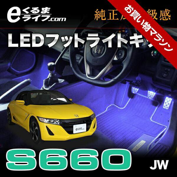 【フットライト】LEDフットライトキット|フットランプ S660(JW)用 ルームランプ led 足元 ライト /カー用品 車用品 照明 【e-くるまライフ.com/エーモン】