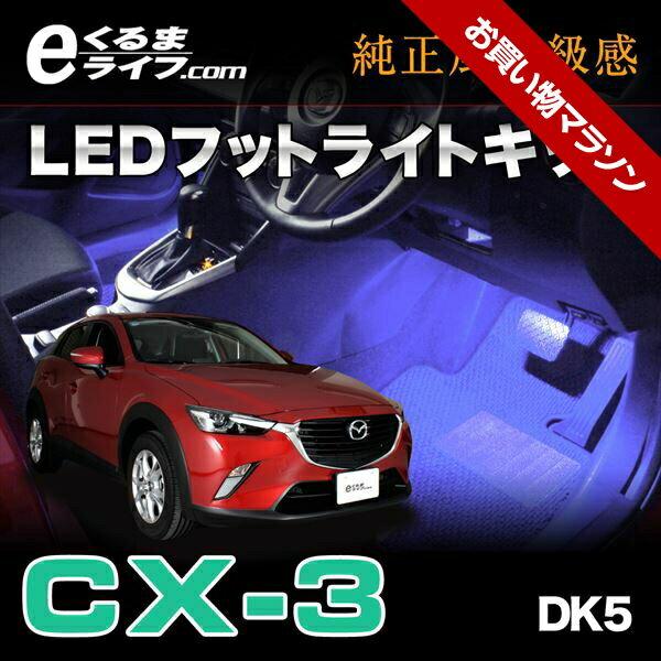 【フットライト】LEDフットライトキット|フットランプ CX-3(DK5)用 ルームランプ led 足元 ライト /カー用品 車用品 照明 【e-くるまライフ.com/エーモン】