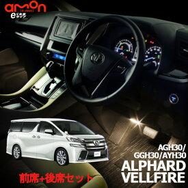 アルファード・ヴェルファイア(AGH30 GGH30 AYH30)用前後席セット LEDフットライトキット フットランプ ルームランプ 足元 ライト DIY led 車エーモン e-くるまライフ