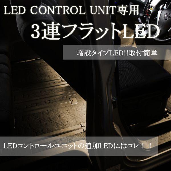 【フットライト・後席用】LEDコントロールユニット専用LED(暖白) EK258|3連フラットLEDフットランプ ルームランプ led 足元 ライト 後部座席用 カー用品 照明【e-くるまライフ.com/エーモン】