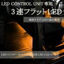 【フットライト・後席用】LEDコントロールユニット専用LED(アンバー) EK448|3連フラットLEDフットランプ ルームランプ led 足元 ライト 後部座...