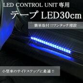 LEDコントロールユニット専用テープLED(30cm)