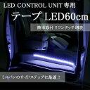 【フットライト】LEDコントロールユニット専用テープLED|60cmテープLEDフットランプ ルームランプ led 足元 ライト 後部座席用 / 自動車 車内 ...