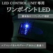 LEDコントロールユニット専用ワンポイントLED