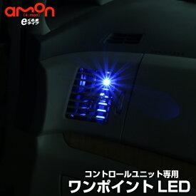 【フットライト】LEDコントロールユニット専用|ワンポイントLED(4灯セット)フットランプ ルームランプ led 足元 ライト 後部座席用 カー用品 車用品 照明 【e-くるまライフ エーモン】