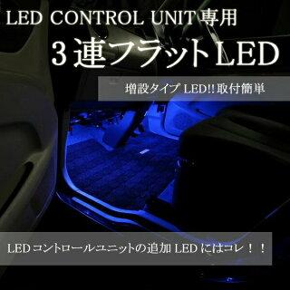 LEDコントロールユニット専用3連フラットLED(青)