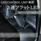 LEDコントロールユニット専用LED(白)EK271【e-くるまライフ.com/エーモン】【10P20Sep14】