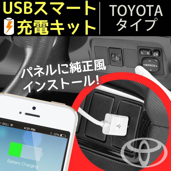 USBスマート充電キット トヨタタイプ EK200 出力可能電流2.1A プリウス・アクア・エスティマ・ノア・ヴェルファイア・ヴォクシー・カローラフィルダー・カムリ 携帯 スマートフォン 充電器【e-くるまライフ.com/エーモン】