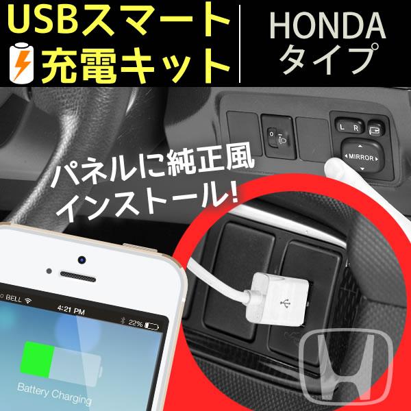 【カーチャージャー】USBスマート充電キット ホンダタイプ EK202 出力可能電流2.1A|CR-V・N-BOXカスタム・アコード・インサイト・オデッセイ・ステップワゴン・フィット・ライフ・フリード 携帯 スマートフォン 充電【e-くるまライフ.com/エーモン】