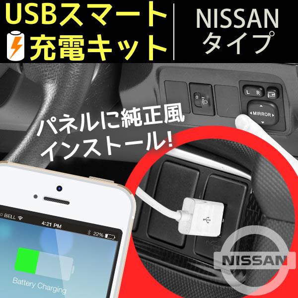 USBスマート充電キット 日産タイプ EK203 出力可能電流2.1A|エクストレイル・エルグランド・キューブ・ジューク・セレナ・マーチ・リーフスマホ充電器 充電器【e-くるまライフ.com/エーモン】