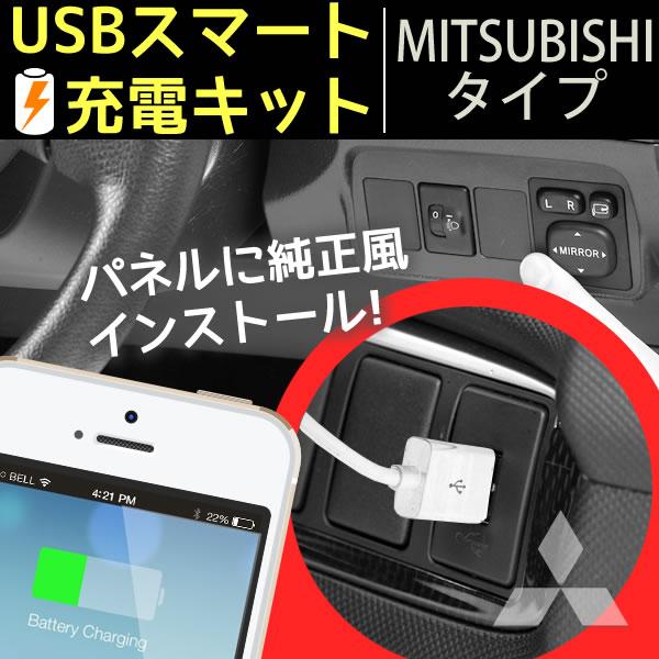 USBスマート充電キット 三菱タイプ EK205 出力可能電流2.1A|アイ・デリカD:5・グランディス スマホ充電器 充電器【e-くるまライフ.com/エーモン】