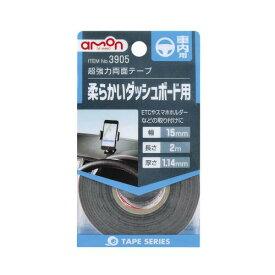 3905 超強力両面テープ e-くるまライフ/エーモン