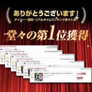 e-くるまクリーナー300ml【e-くるまライフ.com/エーモン】