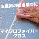 マイクロファイバークロス 1枚車 自動車 新車 洗車 洗車用品 カーケア カー用品 車用品【e-くるまライフ.com/エーモン】
