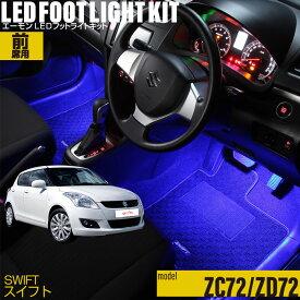 スイフト(ZC72 ZD72)用LEDフットライトキット フットランプ ルームランプ 足元照明 ライト カー用品 自動車エーモン e-くるまライフ
