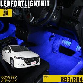 オデッセイ(RB3 RB4)用LEDフットライトキット フットランプ ルームランプ 足元照明 ライト カー用品 自動車エーモン e-くるまライフ