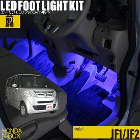 N-BOX(JF1 JF2)用LEDフットライトキット フットランプ ルームランプ 足元照明 ライト カー用品 自動車エーモン e-くるまライフ