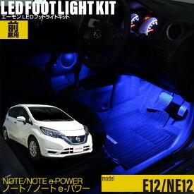 ノート ノートe-POWER(E12 NE12 HE12 SNE12)用LEDフットライトキット フットランプ ルームランプ 足元照明 ライト カー用品 自動車エーモン e-くるまライフ