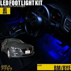 アクセラ(BM BYE)用LEDフットライトキット フットランプ ルームランプ 足元照明 ライト カー用品 自動車エーモン e-くるまライフ