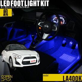 コペン(LA400K)用LEDフットライトキット フットランプ ルームランプ 足元照明 ライト カー用品 自動車エーモン e-くるまライフ