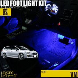 レヴォーグ LEVORG(VM)用LEDフットライトキット フットランプ ルームランプ 足元照明 ライト カー用品 自動車エーモン e-くるまライフ