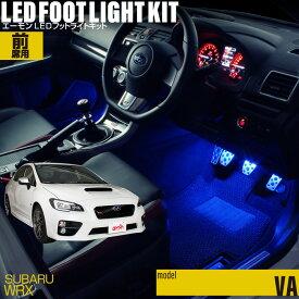 WRX(VA)用LEDフットライトキット フットランプ ルームランプ 足元照明 ライト カー用品 自動車エーモン e-くるまライフ
