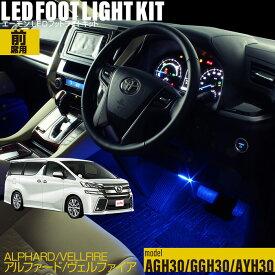 アルファード・ヴェルファイア(AGH30 GGH30 AYH30)用LEDフットライトキット フットランプ ヴェルファイア アルファード 30系インナーランプ ルームランプ 足元照明 ライト カー用品 自動車エーモン e-くるまライフ