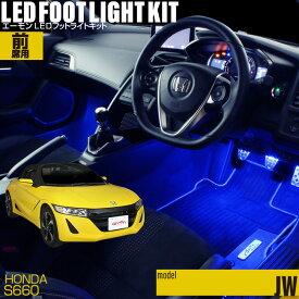 S660(JW)用LEDフットライトキット フットランプ ルームランプ 足元照明 ライト カー用品 自動車エーモン e-くるまライフ